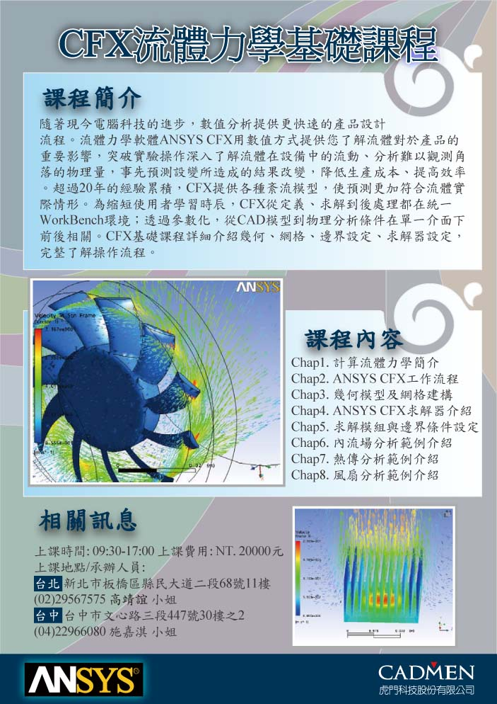 1 , 計算流體力學CFX 703994